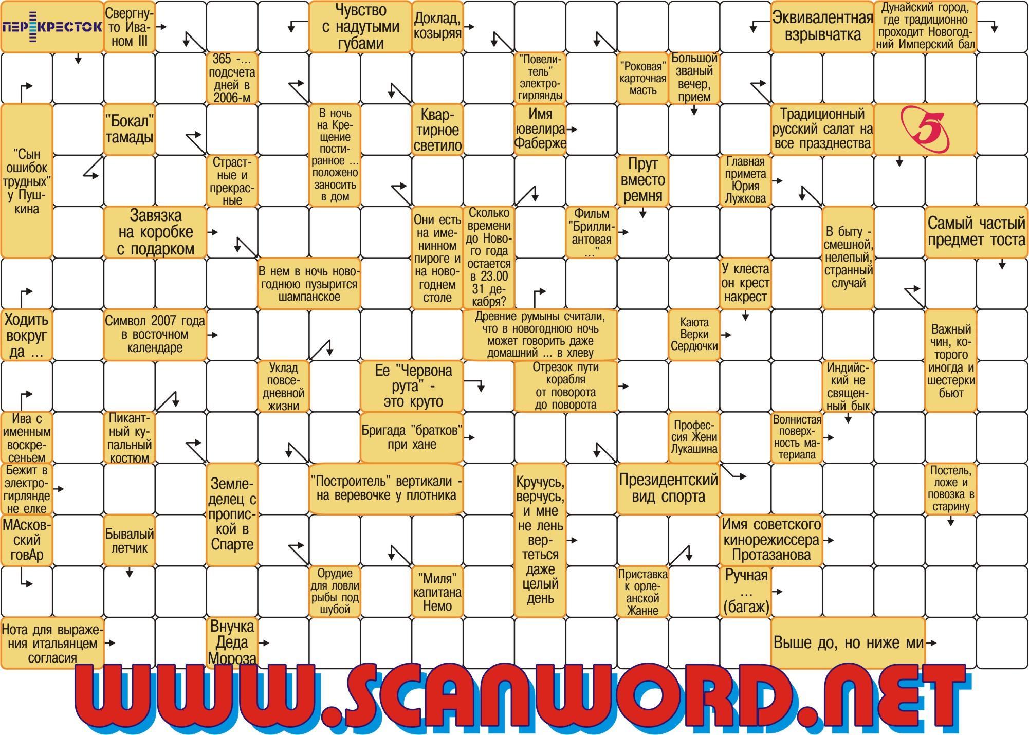 Сканворд №389 | сканворды и кроссворды скачать, распечатать и.
